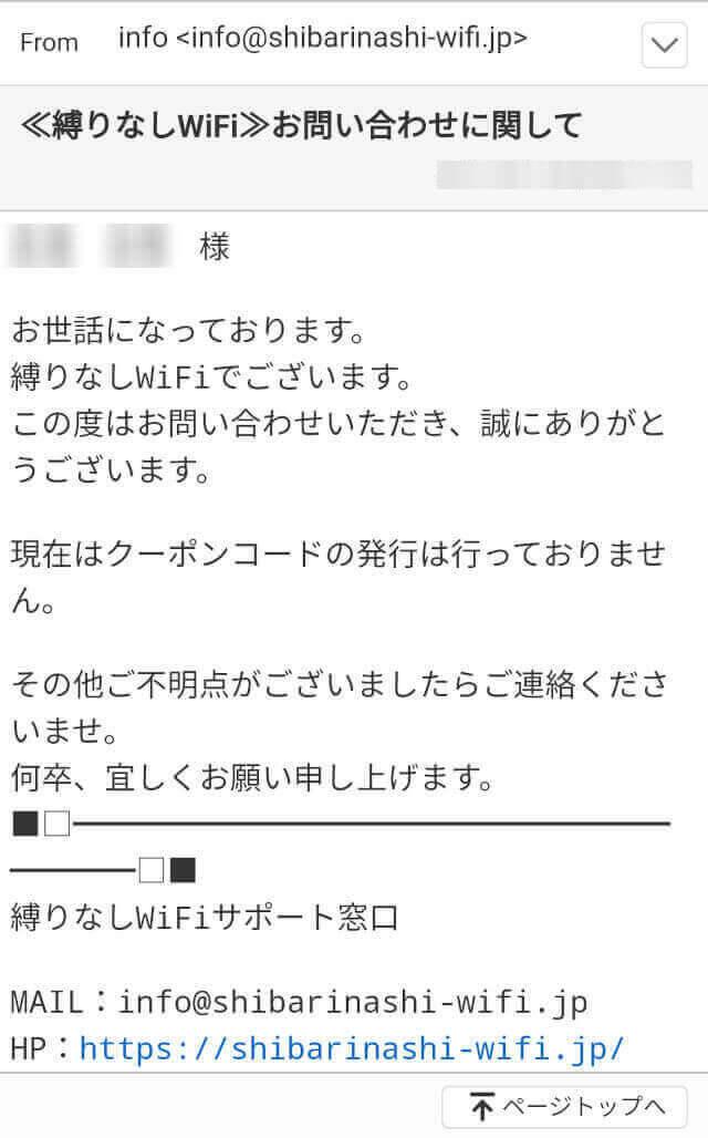 縛りなしWiFi_問い合わせ結果