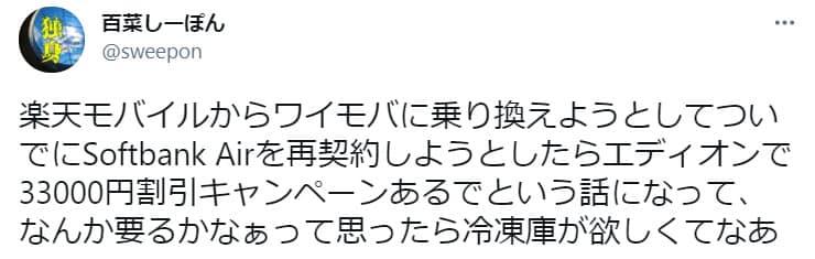 エディオンキャンペーン-Twitter