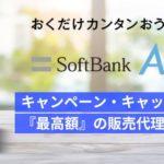 ソフトバンクエアーのキャンペーン・キャッシュバック