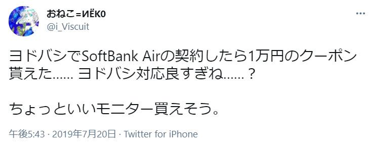 ヨドバシカメラのキャンペーン-Twitter1