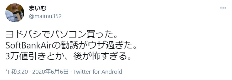 ヨドバシカメラのキャンペーン-Twitter2