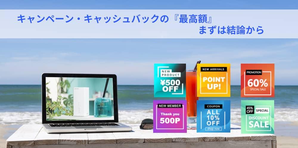 SoftbankAirのキャンペーン・キャッシュバック_結論