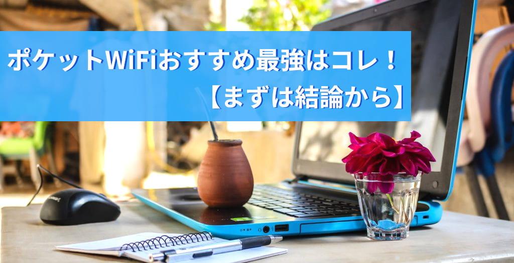 ポケットWifi_最強