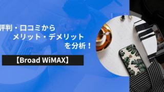 【Broad WiMAXは評判悪い?】口コミの評価からメリット・デメリットを分析!