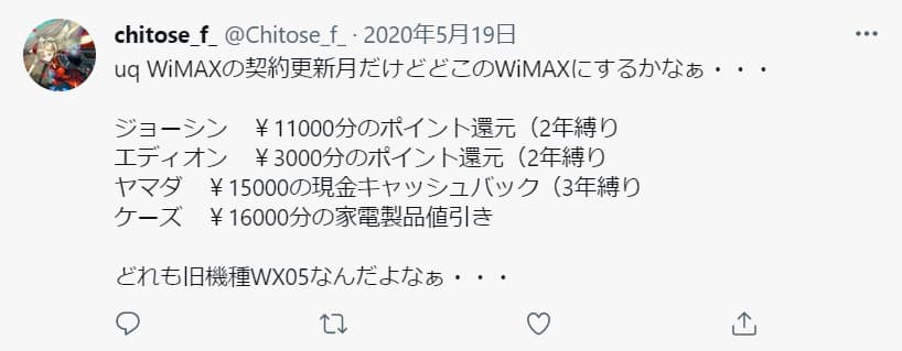 エディオン-WiMAX-Twitter
