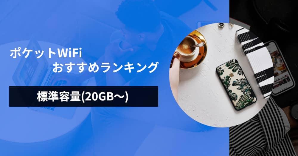 ポケットWifiおすすめランキング標準容量(20GB~)
