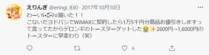 ヨドバシカメラ-WiMAX-Twitter