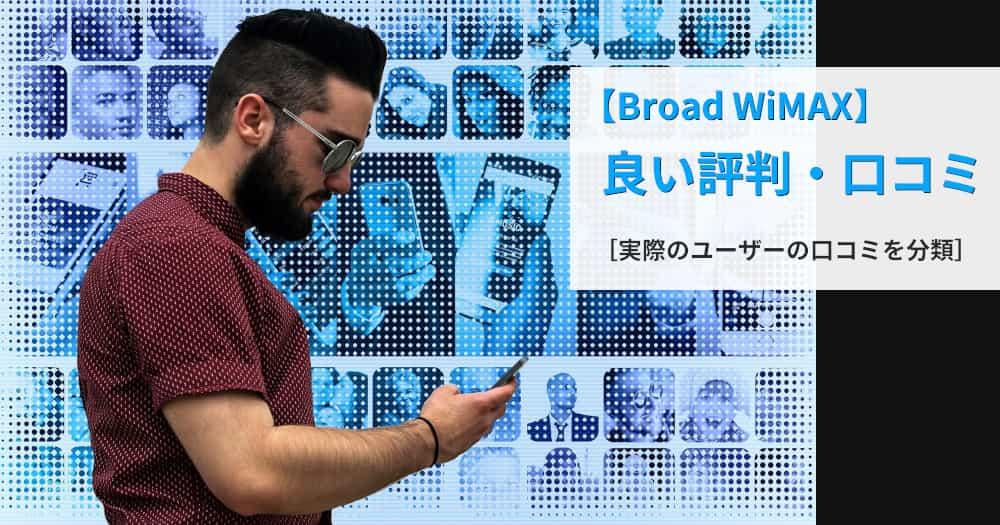 Broad WiMAXの良い評判・口コミ
