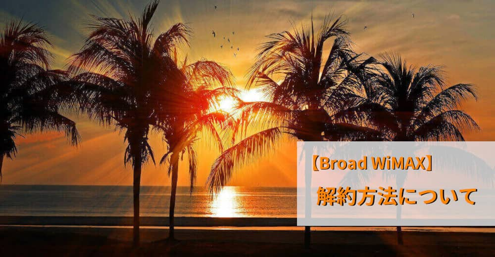 Broad WiMAXの解約方法について