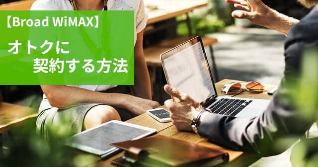 Broad WiMAXをオトクに契約する方法