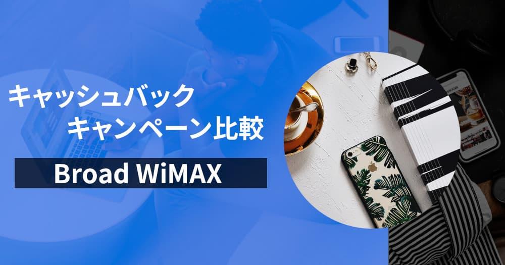 Broad WiMAXキャッシュバック比較
