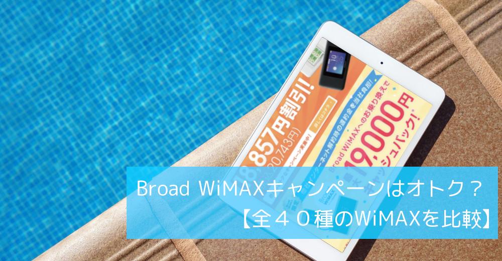 Broad WiMAXキャンペーン・キャッシュバック比較