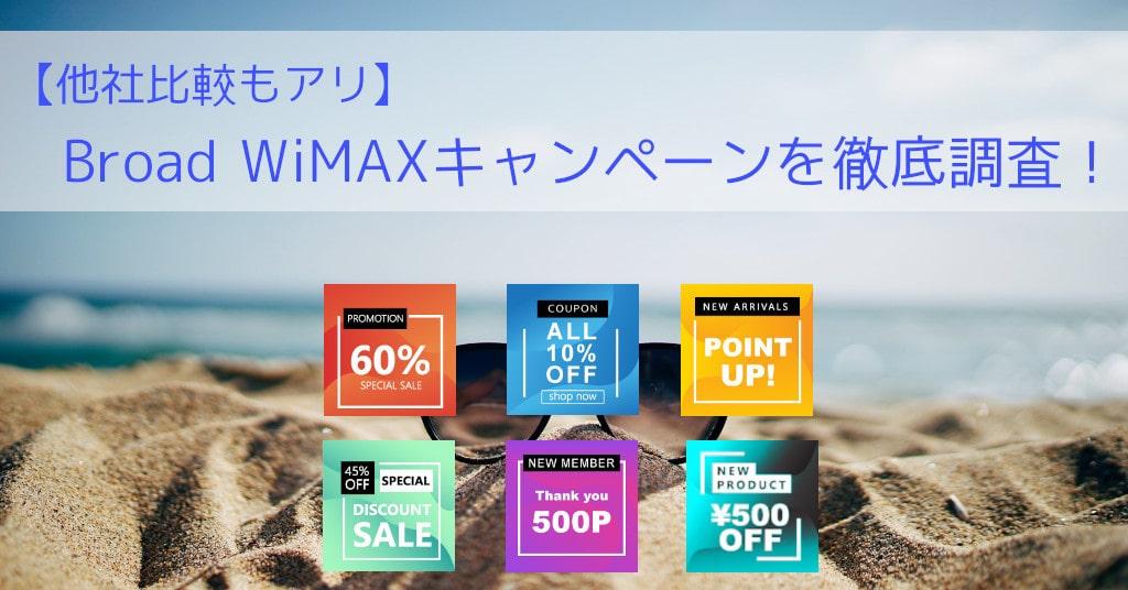 Broad WiMAXキャンペーン&キャッシュバック