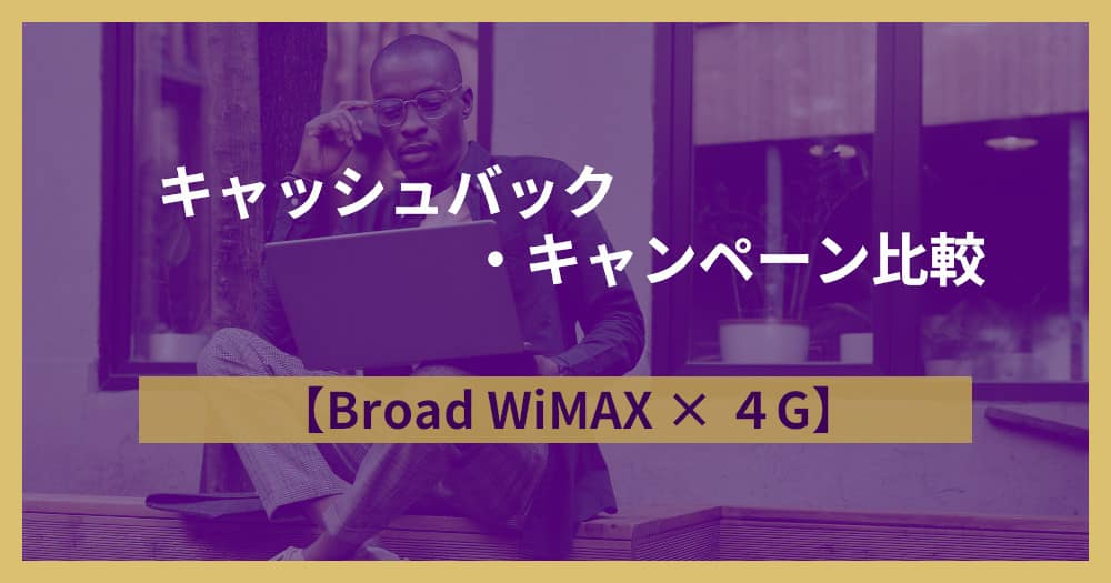 Broad WiMAX-乗り換えキャンペーン-比較
