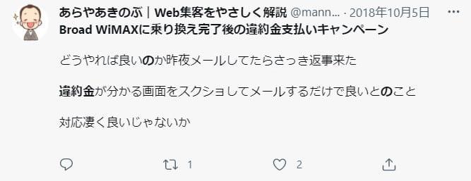 Broad WiMAX_口コミ_乗り換えキャンペーン1