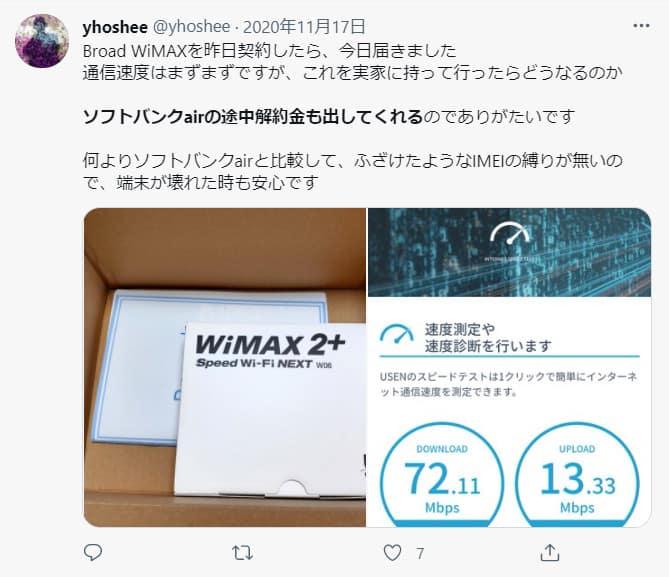 Broad WiMAX_口コミ_乗り換えキャンペーン2