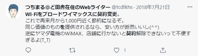 Broad WiMAX_口コミ_料金安さ1