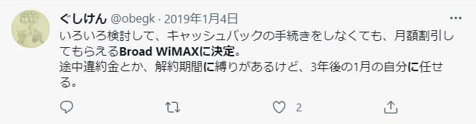 Broad WiMAX_口コミ_料金安さ2