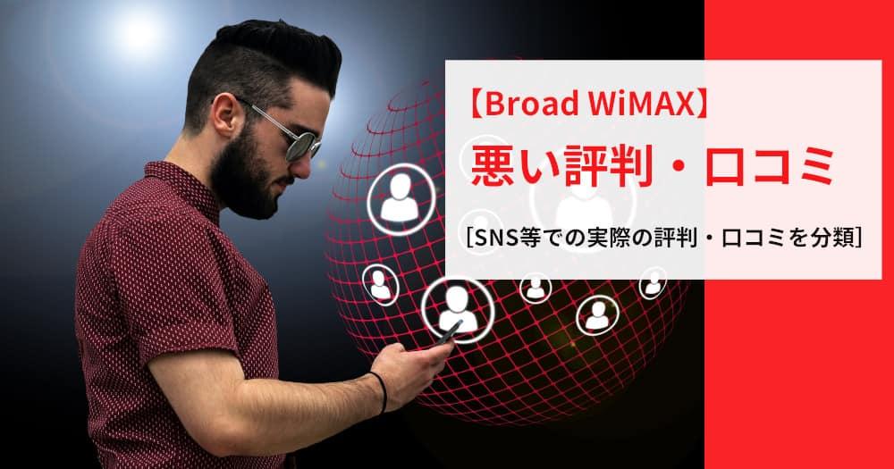 road WiMAX_悪い評判・口コミ