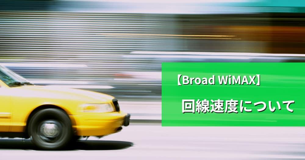 Broad WiMAX_速度