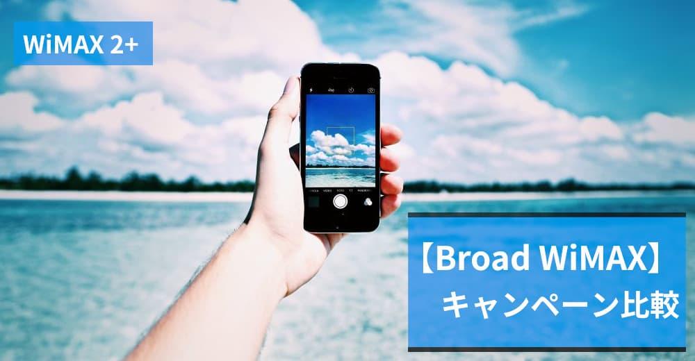 BroadWiMAX-4G-キャッシュバック