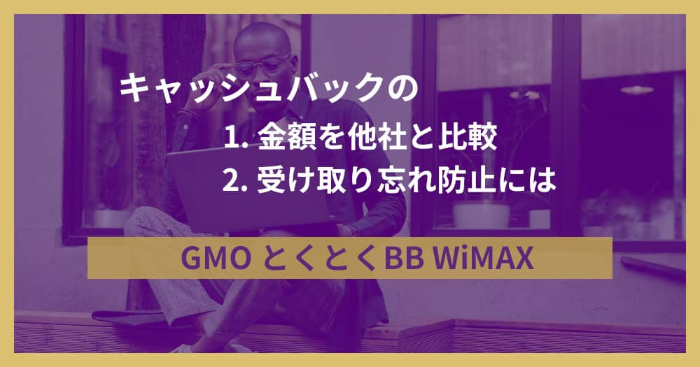 【GMOとくとくBB WiMAX】キャッシュバックを他社と徹底比較!