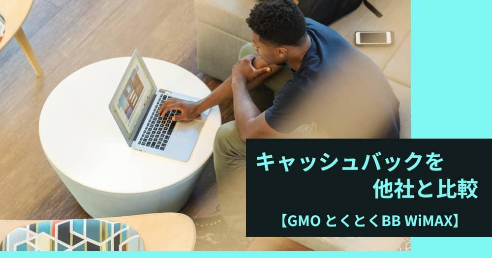 GMOとくとくBB WiMAXのキャッシュバックを他社と比較