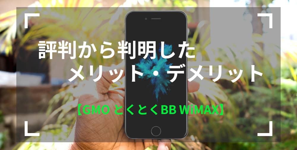 GMOとくとくBB WiMAX_評判からのメリット・デメリット