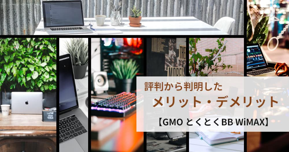 MOとくとくBB WiMAX_評判_メリット