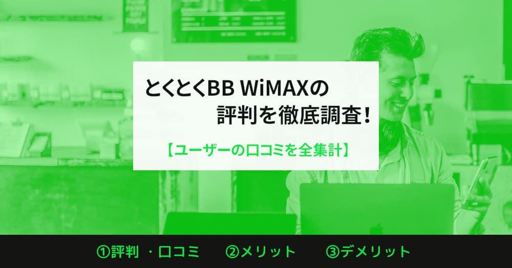 GMOとくとくBB WiMAX_評判