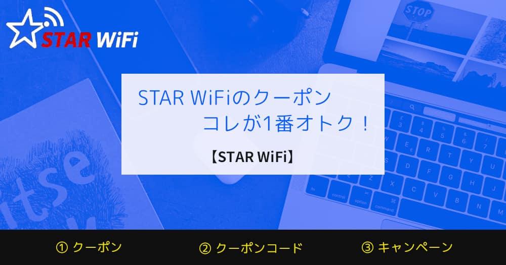 STAR WiFiのクーポン